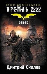Обложка книги - Кремль 2222. Север