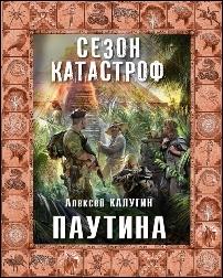 Обложка книги - Паутина
