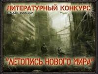 """Литературный конкурс """"Летопись нового мира"""""""
