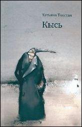 Обложка книги - Кысь