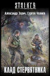 Обложка книги - Клад Стервятника