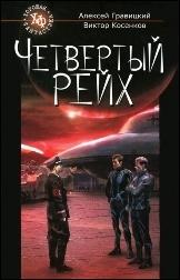 Обложка книги - Четвертый Рейх