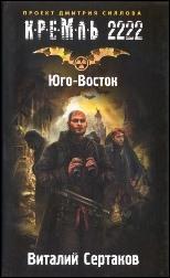 Обложка книги - Кремль 2222. Юго-Восток