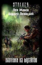 "Обложка книги - ""Охотники на мутантов"""