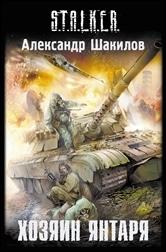 Обложка книги - Хозяин Янтаря