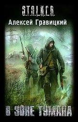 """Обложка книги - """"В зоне тумана"""""""