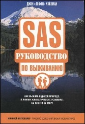 Обложка книги - SAS - руководство по выживанию
