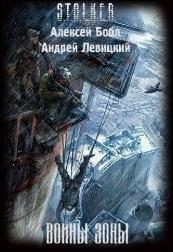 """Обложка книги - """"Воины зоны"""""""