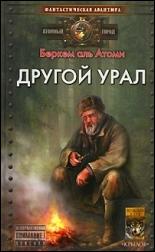 Обложка книги - Другой Урал