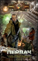 Обложка книги - Первач