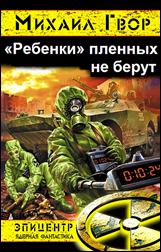 """Обложка книги - """"Ребенки"""" пленных не берут"""