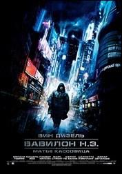 Фильм - Вавилон Н.Э.