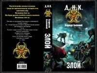 Новый книжный проект - Д.Н.К.!
