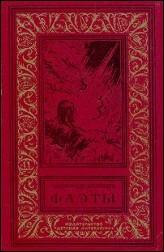 Обложка книги - Фаэты