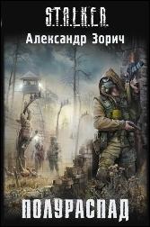 Обложка книги - Полураспад