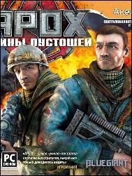 Игра - APOX: Воины Пустошей