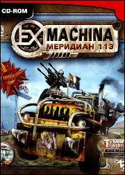 Ex-Machina: Меридиан 113