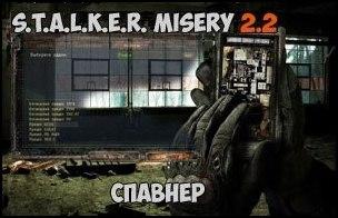 Спавнер для Misery 2.2