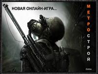 Метро 2033 Online