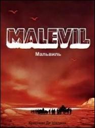Фильм - Мальвиль
