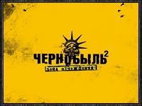 Чернобыль 2 Зона отчуждения