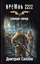 Обложка книги - Кремль 2222. Северо-запад