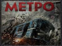 "Фильм - ""Метро (2012)"""