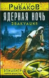 Обложка книги - Ядерная ночь. Эвакуация
