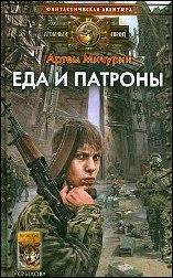 """Обложка книги - """"Еда и патроны"""""""
