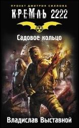 Обложка книги - Кремль-2222. Садовое кольцо