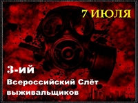 3-й Всероссийский Слёт выживальщиков