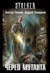 Обложка книги - Череп Мутанта