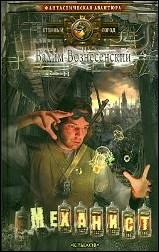 Обложка книги - Механист