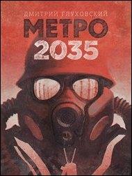 Обложка книги - Метро 2035