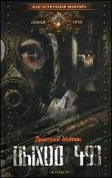 Обложка книги - Выход 493