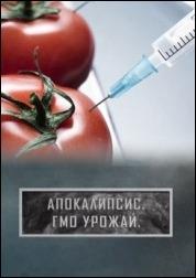 Фильм - Апокалипсис. ГМО урожай