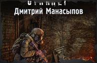 Обзор книги Дмитрия Манасыпова Запас удачи