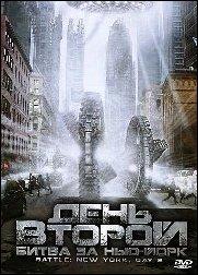Фильм - День второй: Битва за Нью-Йорк