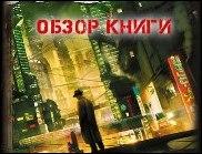 Обзор книги А. Бобла «Мемория. Корпорация лжи»