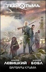 Обложка книги - Варвары Крыма