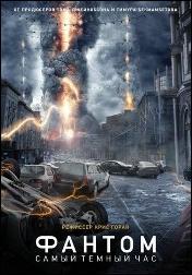 Фильм - Фантом