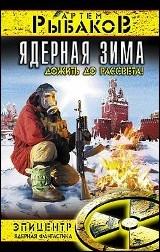 Обложка книги - Ядерная зима. Дожить до рассвета!