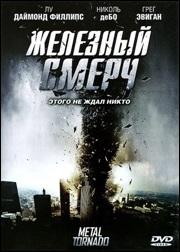 Фильм - Железный смерч