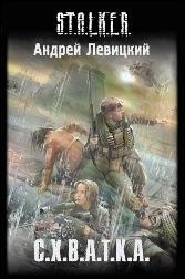 Обложка книги - С.Х.В.А.Т.К.А.