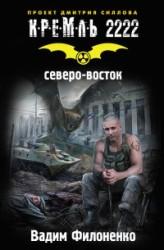 Обложка книги - Кремль 2222. Северо-восток