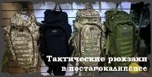 Тактический рюкзак постапокалипсис