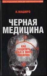 Обложка книги - Черная медицина