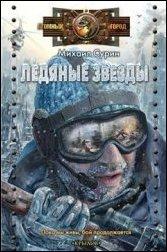 Обложка книги - Ледяные звезды