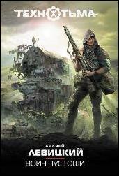 Обложка книги - Воин Пустоши