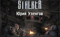 Обзор книги Юрия Уленгова Время снять маски